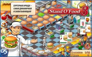 Мастер Бургер 3 взлом