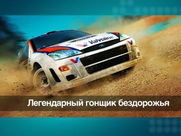 Colin McRae Rally взлом