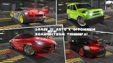 Drag Racing 3D взлом