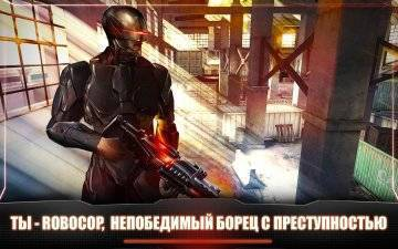 RoboCop читы