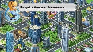 Мегаполис читы