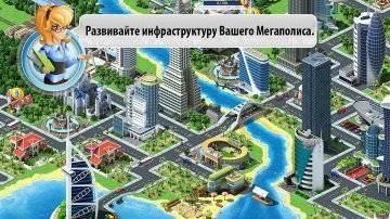 Мегаполис много денег