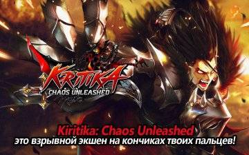 Kritika: Chaos Unleashed взлом