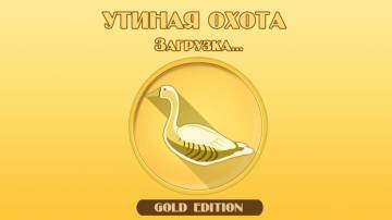 Утиная охота GOLD Edition читы