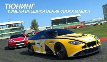 Real Racing 3 взлом