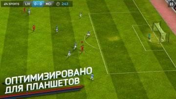 FIFA 14 от EA SPORTS читы