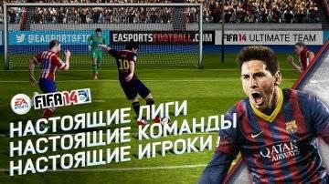 FIFA 14 от EA SPORTS секреты