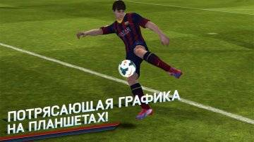 FIFA 14 от EA SPORTS взлом