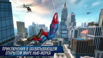 Новый Человек-паук 2 читы