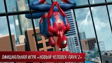 Новый Человек-паук 2 взлом
