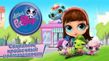 Littlest Pet Shop взлом