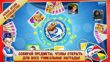 UNO Friends читы