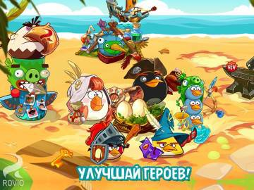 Angry Birds Epic читы