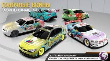 Racing Rivals секреты