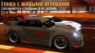 Racing Rivals взлом