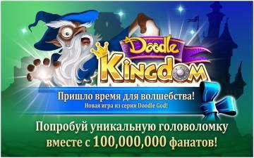 Doodle Kingdom HD взлом