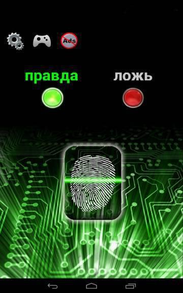 Детектор лжи android