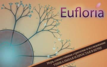 Eufloria HD как пройти
