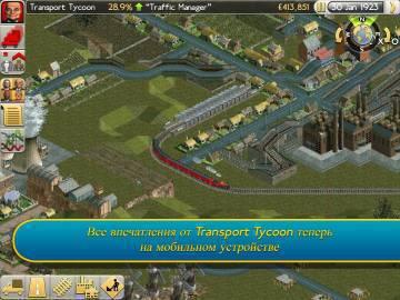 Transport Tycoon на русском