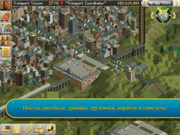 Transport Tycoon читы