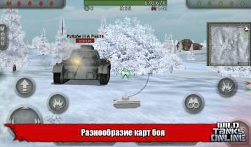 Wild Tanks Online читы