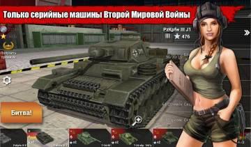 Wild Tanks Online взлом
