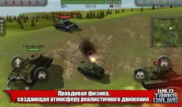 Wild Tanks Online свободные покупки