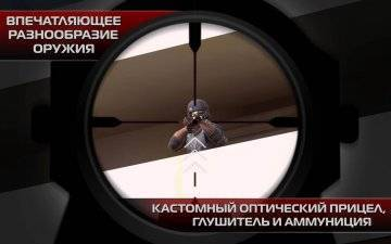 CONTRACT KILLER 2 взлом