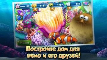 Немо Подводный мир взлом