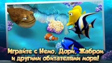 Немо Подводный мир секреты