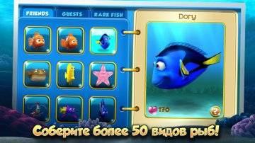 Немо Подводный мир читы