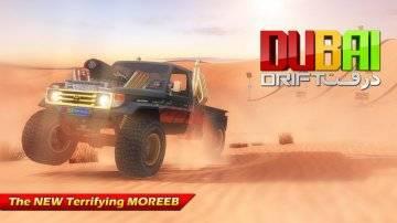 Dubai Drift на андроид