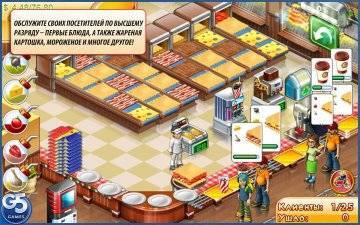 Мастер Бургер 3 на андроид