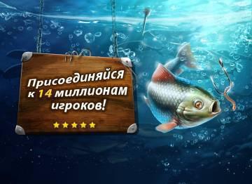 Рыбное место: Большой улов взлом