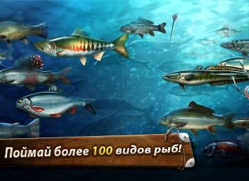 Рыбное место: Большой улов прохождение