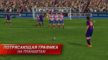 FIFA 15 Ultimate Team секреты