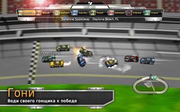 BIG WIN Racing свободные покупки