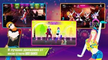 Just Dance Now на андроид