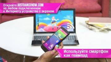 Just Dance Now взлом