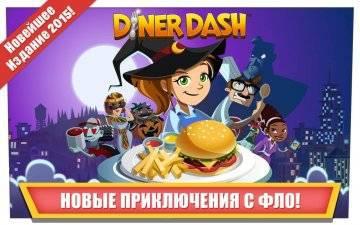 Diner Dash взлом