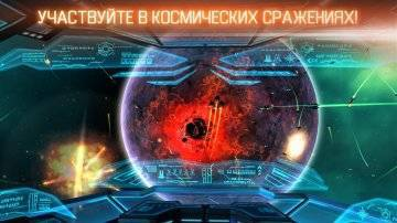 Galaxy on Fire Alliances на андроид