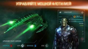 Galaxy on Fire Alliances секреты