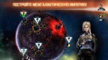 Galaxy on Fire Alliances читы