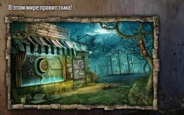 Заблудшие Души: Игрушка ключ