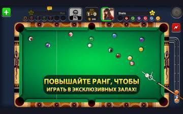 8 Ball Pool секреты