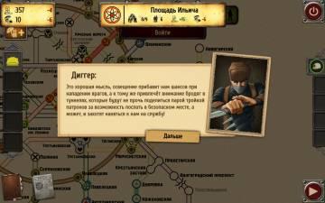 Metro 2033 Wars читы