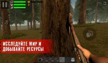 The Survivor: Rusty Forest читы