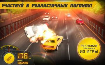 Road Smash 2 Hot Pursuit мод