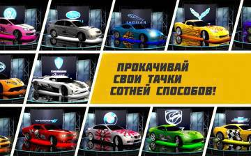 Road Smash 2 Hot Pursuit много денег