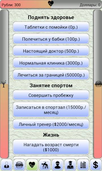 Бомжара читы